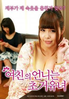 Sneak to Fuck with Girlfriends Sister (2018) หนังอาร์เกาหลี