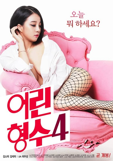 [18+] Young Sister-In-Law 4 หนังอาร์เกาหลี