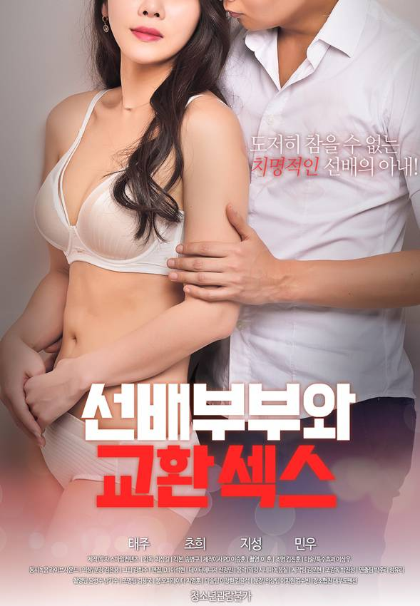 Senior Couple And Exchange Sex (2019)
