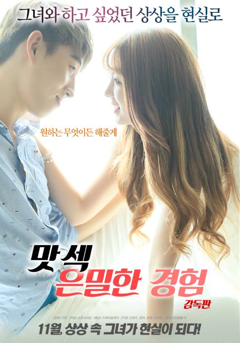 ดูหนังอาร์ A Secret Experience of Delicious Sex